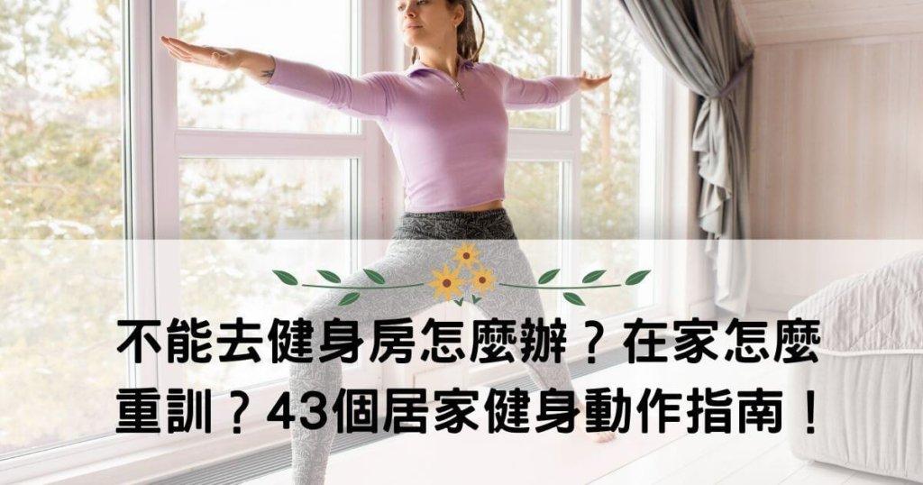 不能去健身房怎麼辦?在家怎麼重訓?43個居家健身動作指南!