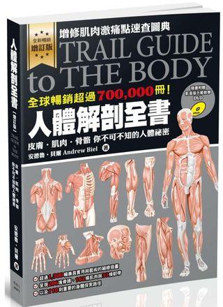 人體解剖全書