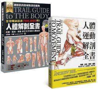 人體解剖+運動解剖套書