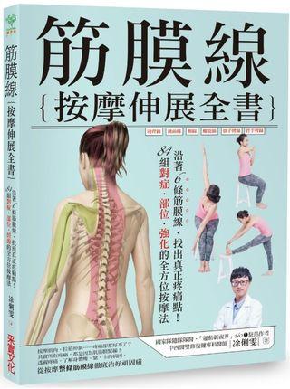 筋膜線按摩伸展全書