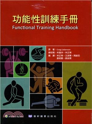 功能性訓練手冊