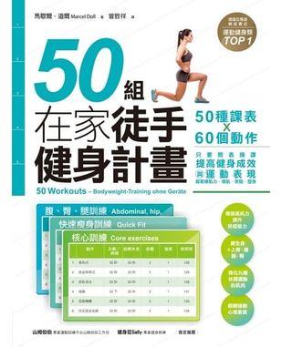 50組在家徒手健身計畫
